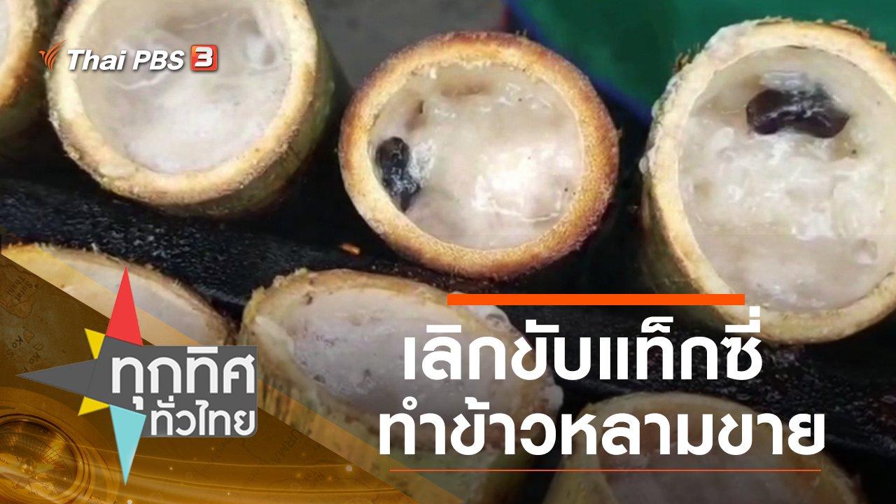 ทุกทิศทั่วไทย - ประเด็นข่าว (16 พ.ย. 63)