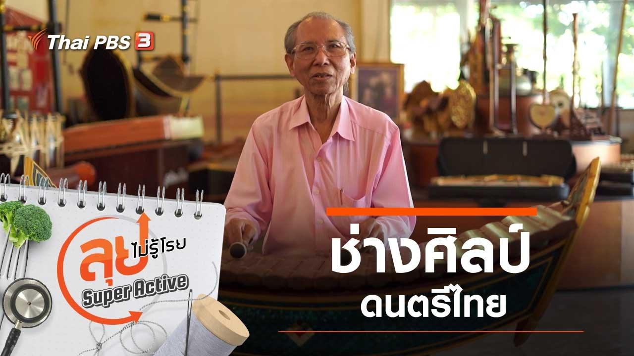 ลุยไม่รู้โรย - ช่างศิลป์ดนตรีไทย