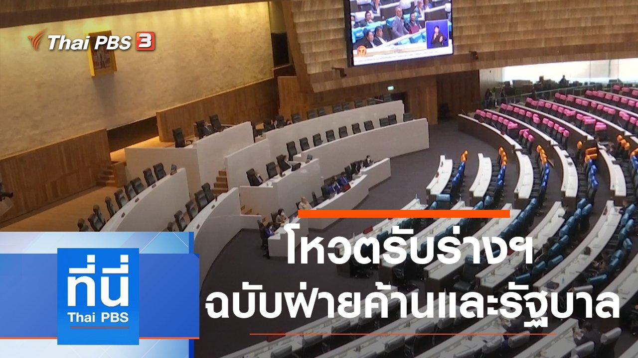 ที่นี่ Thai PBS - ประเด็นข่าว (18 พ.ย. 63)