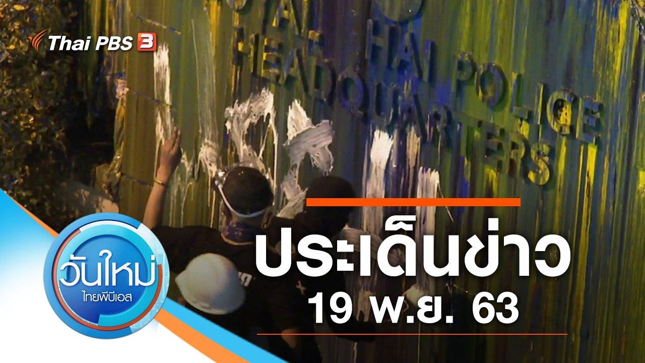 วันใหม่  ไทยพีบีเอส - ประเด็นข่าว (19 พ.ย. 63)