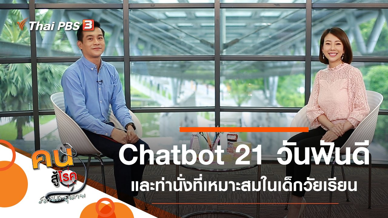 คนสู้โรค - Chatbot 21 วันฟันดี, ท่านั่งที่เหมาะสมในเด็กวัยเรียน