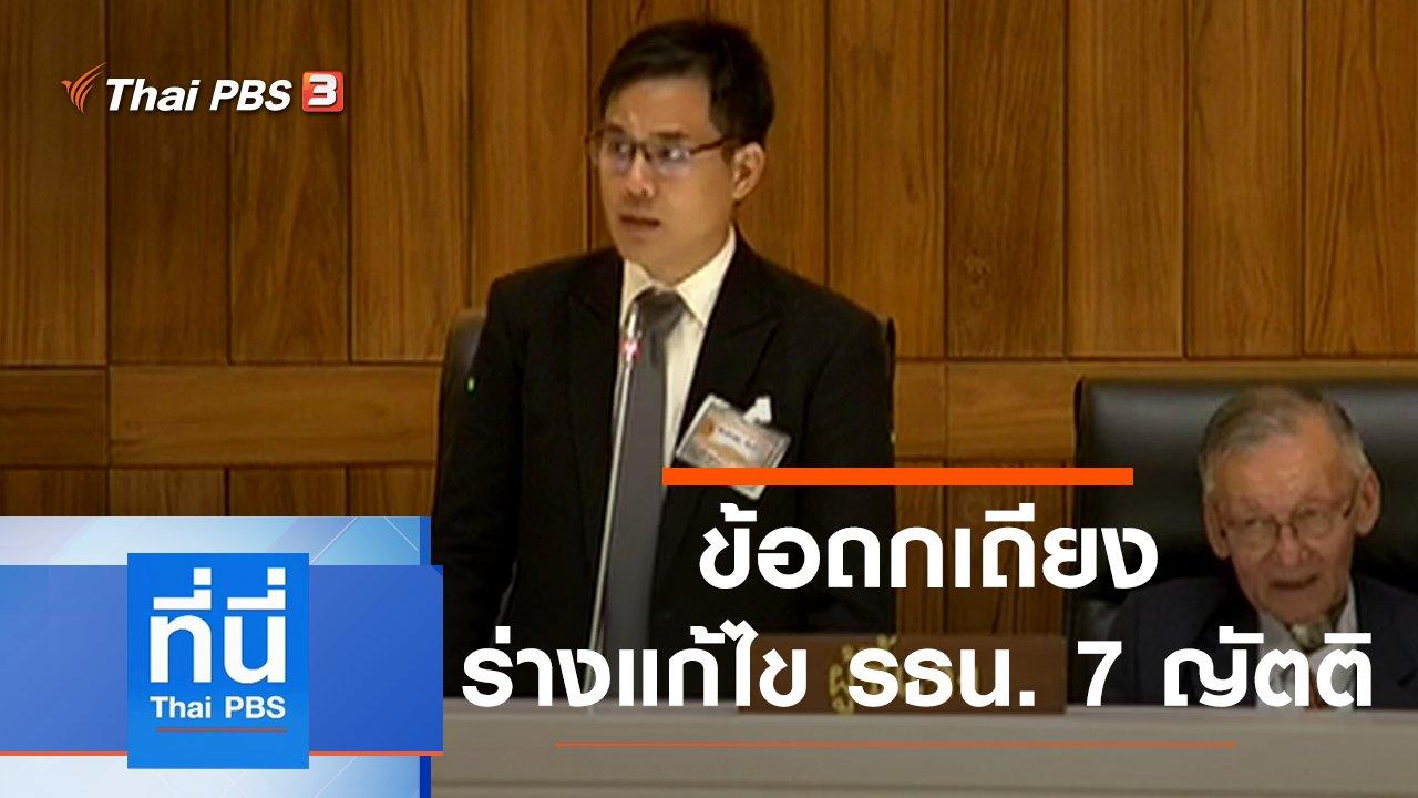 ที่นี่ Thai PBS - ประเด็นข่าว (17 พ.ย. 63)