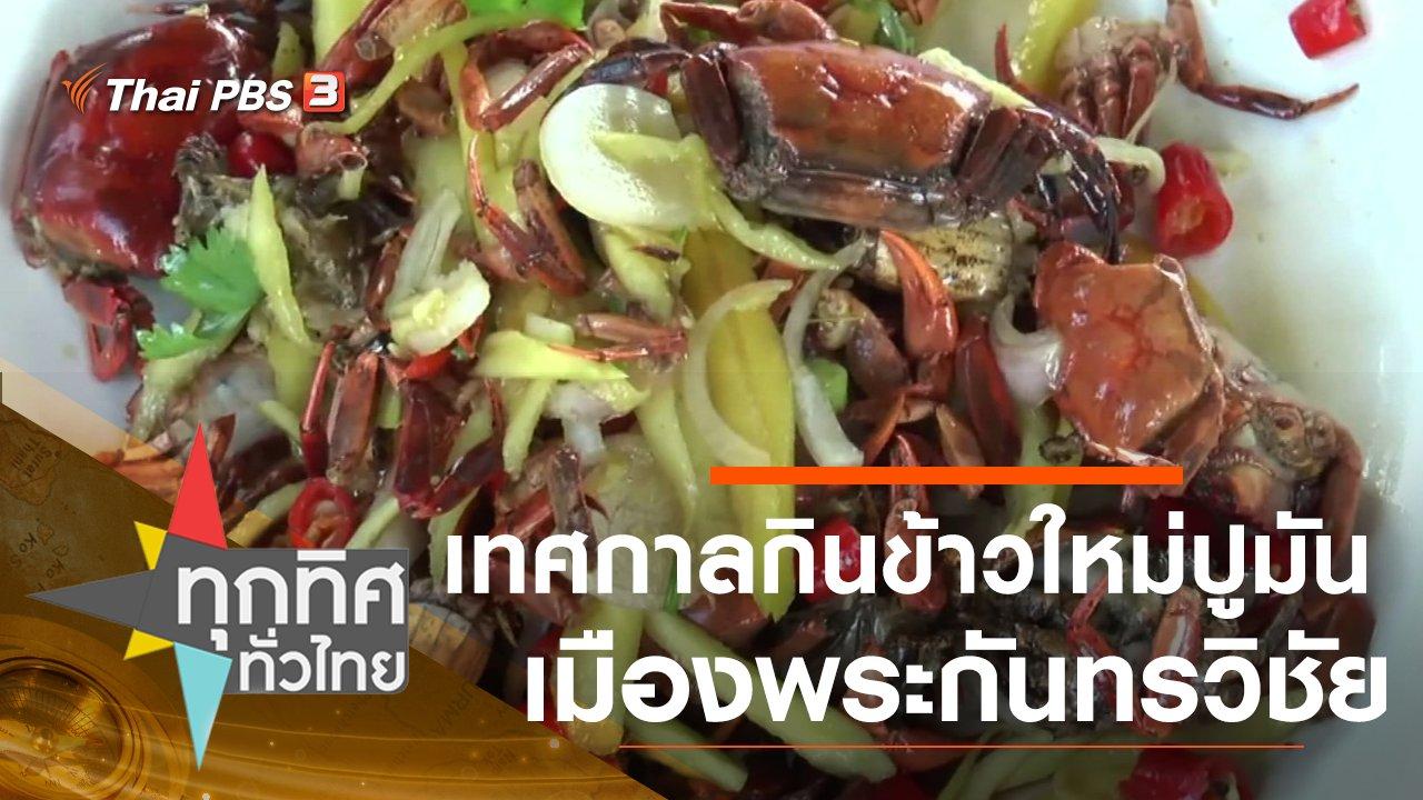 ทุกทิศทั่วไทย - ประเด็นข่าว (23 พ.ย. 63)