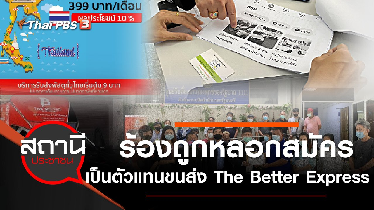 สถานีประชาชน - ร้องถูกหลอกสมัครเป็นตัวแทนขนส่ง The Better Express