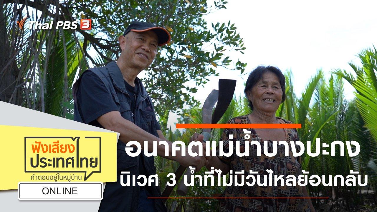 ฟังเสียงประเทศไทย - Online : อนาคตแม่น้ำบางปะกง นิเวศ 3 น้ำที่ไม่มีวันไหลย้อนกลับ