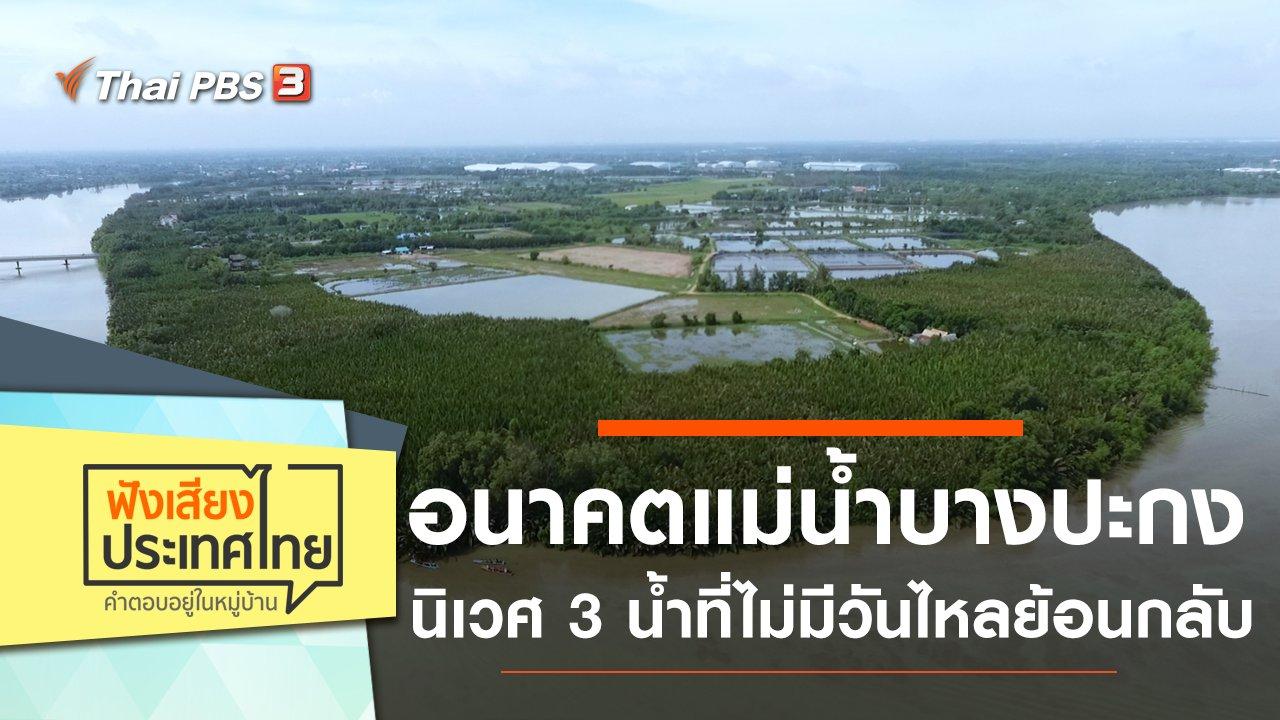 ฟังเสียงประเทศไทย - อนาคตแม่น้ำบางปะกง นิเวศ 3 น้ำที่ไม่มีวันไหลย้อนกลับ