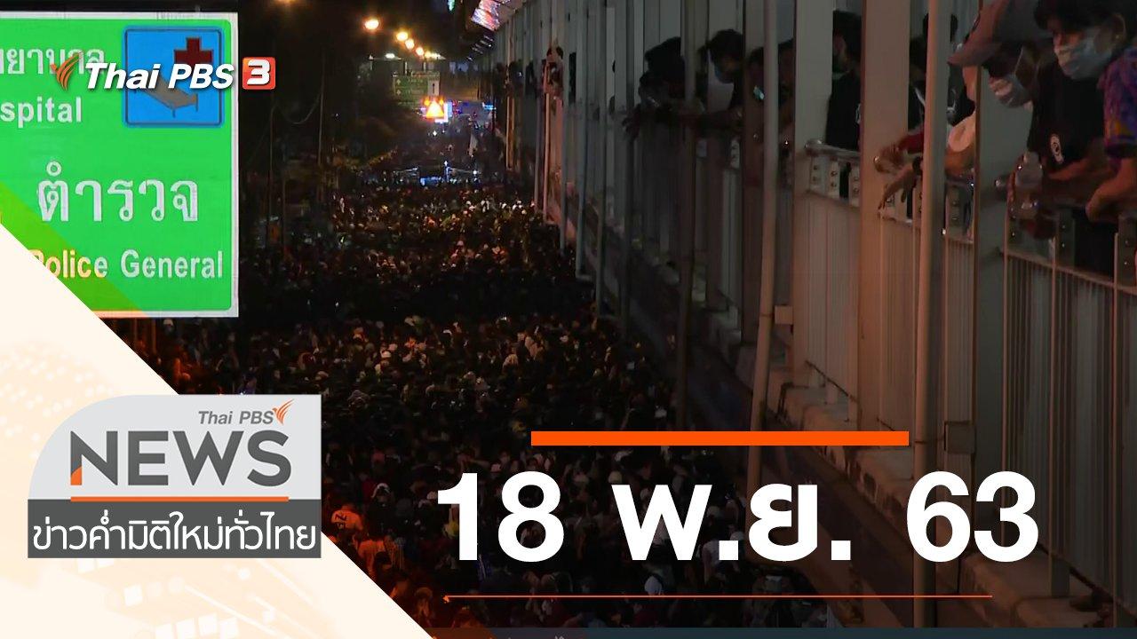 ข่าวค่ำ มิติใหม่ทั่วไทย - ประเด็นข่าว (18 พ.ย. 63)