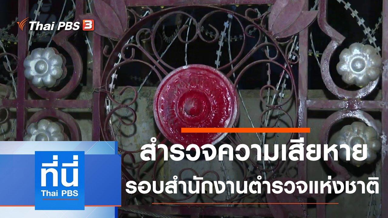 ที่นี่ Thai PBS - ประเด็นข่าว (19 พ.ย. 63)