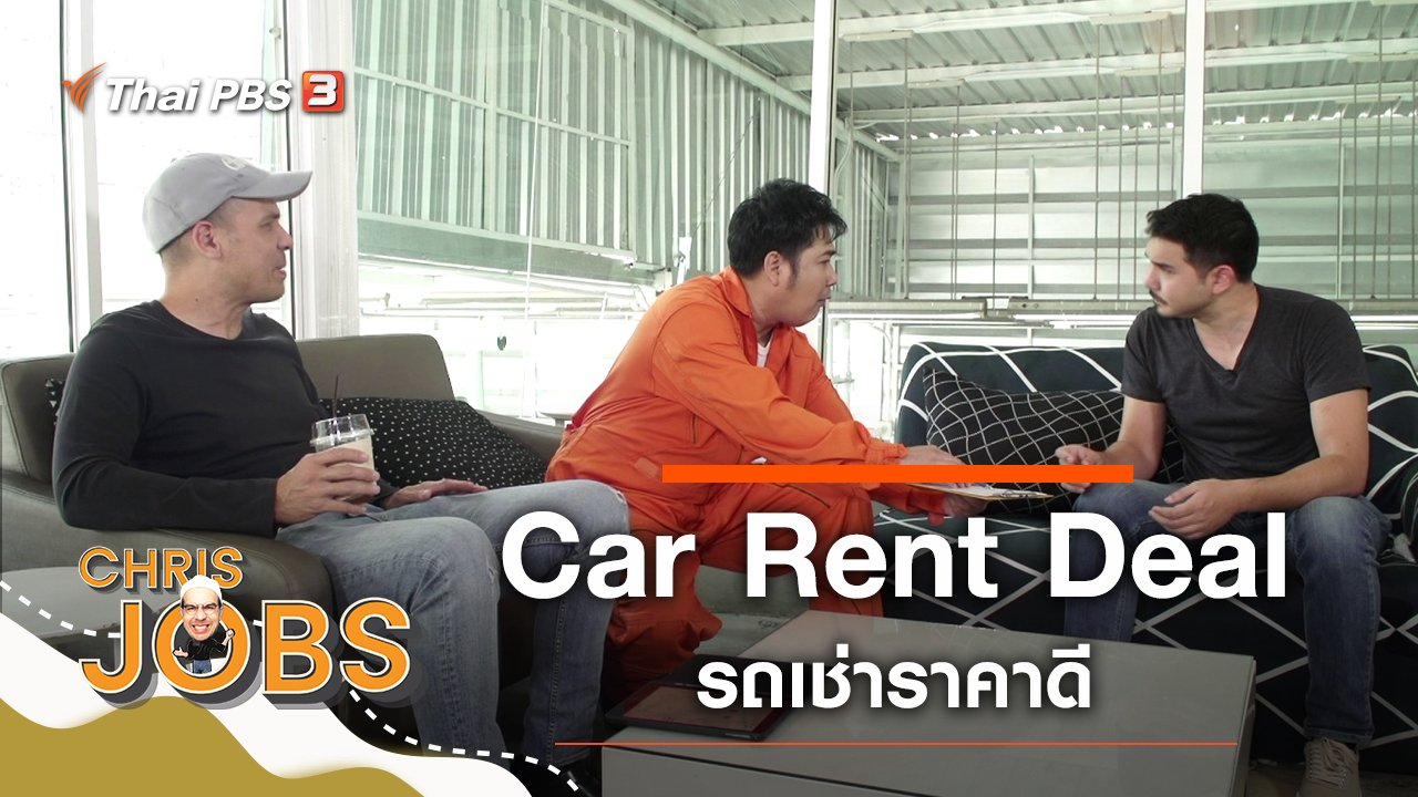 Chris Jobs - Car Rent Deal
