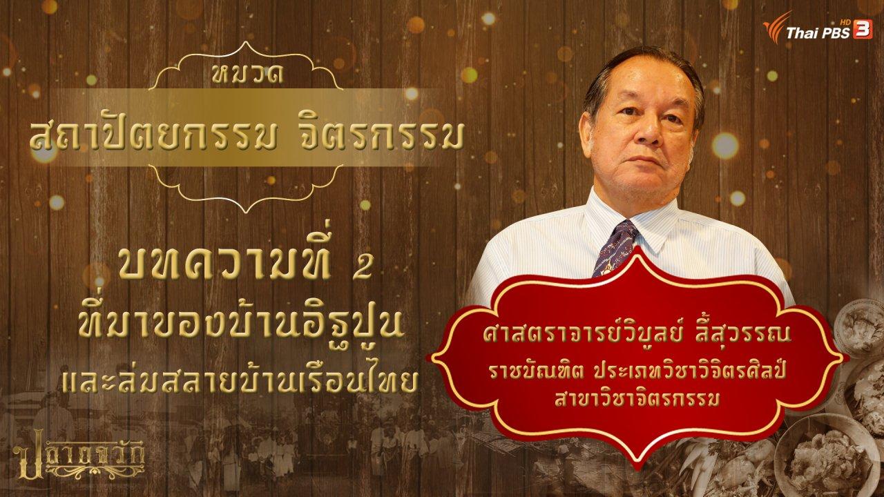 ละคร ปลายจวัก - การมาของบ้านก่ออิฐถือปูน และการล่มสลายของบ้านเรือนไทย