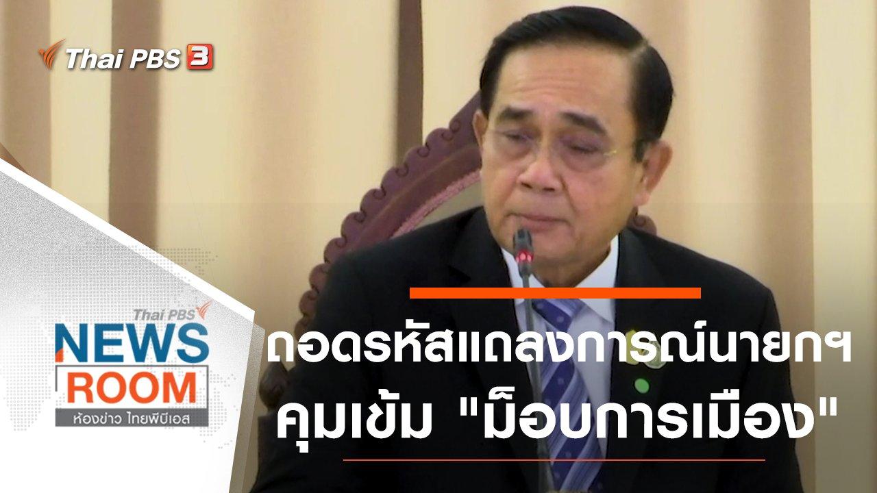 ห้องข่าว ไทยพีบีเอส NEWSROOM - ประเด็นข่าว (22 พ.ย. 63)