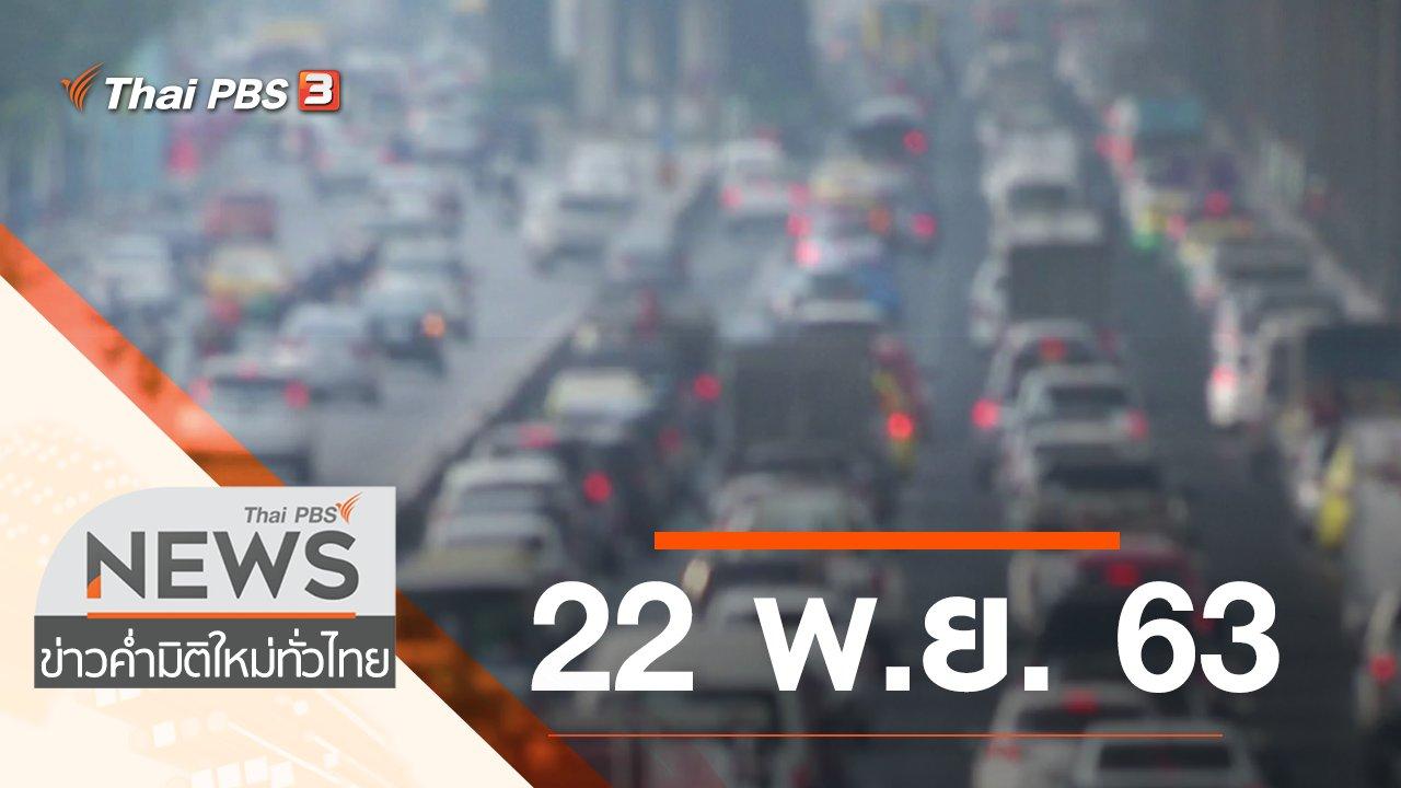 ข่าวค่ำ มิติใหม่ทั่วไทย - ประเด็นข่าว (22 พ.ย. 63)