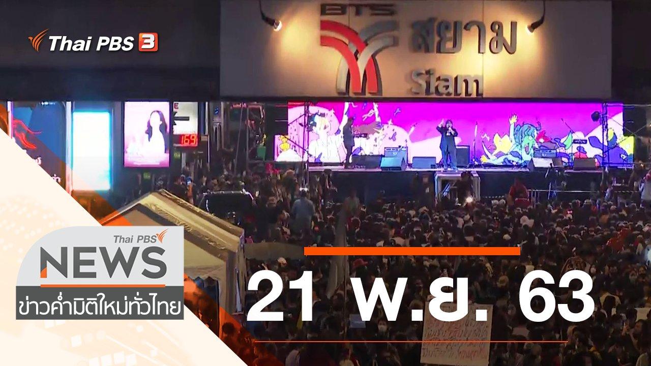 ข่าวค่ำ มิติใหม่ทั่วไทย - ประเด็นข่าว (21 พ.ย. 63)