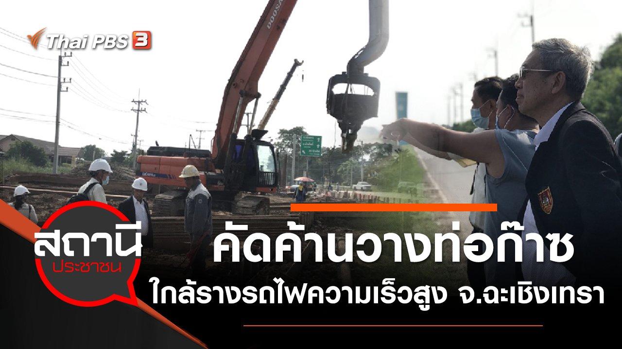 สถานีประชาชน - คัดค้านวางท่อก๊าซใกล้รางรถไฟความเร็วสูง จ.ฉะเชิงเทรา