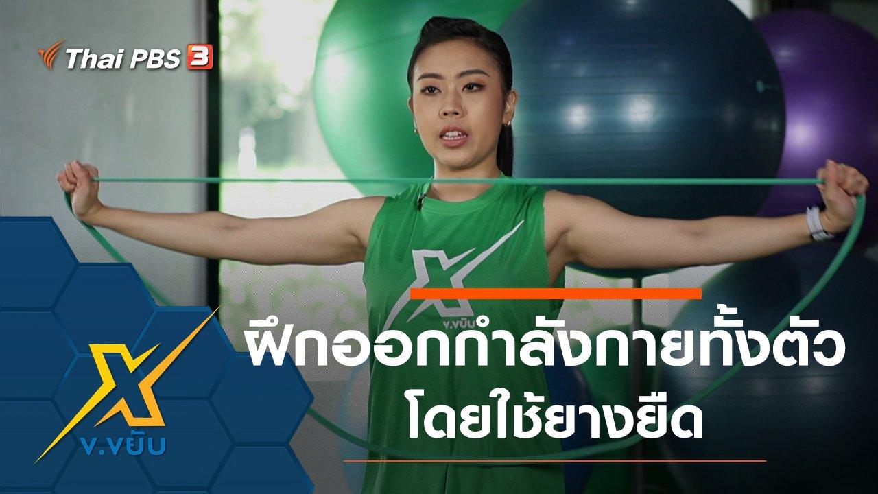 ข.ขยับ X - ท่าฝึกออกกำลังกายทั้งตัวโดยใช้ยางยืด