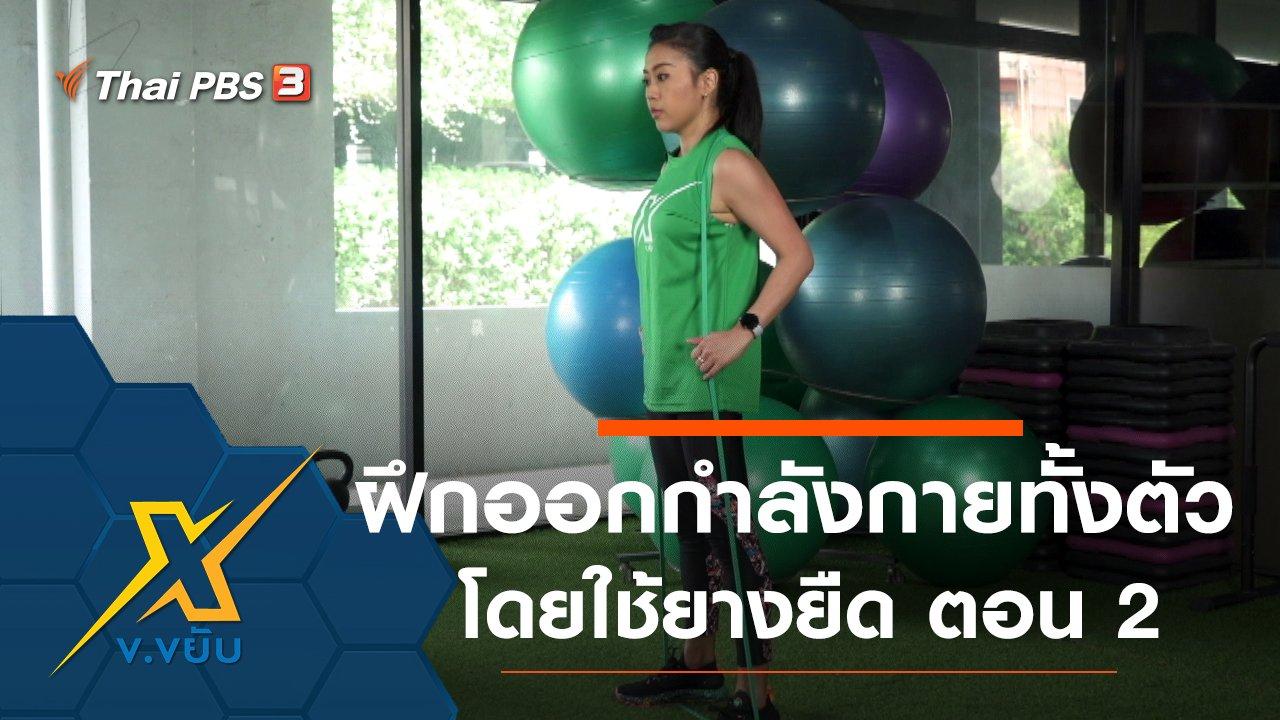 ข.ขยับ X - ฝึกออกกำลังกายทั้งตัวโดยใช้ยางยืด ตอน 2