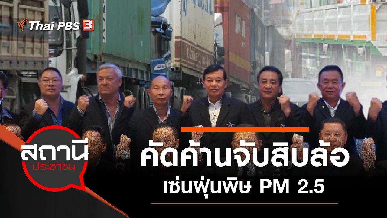 สถานีประชาชน - คัดค้านจับสิบล้อเซ่นฝุ่นพิษ PM 2.5