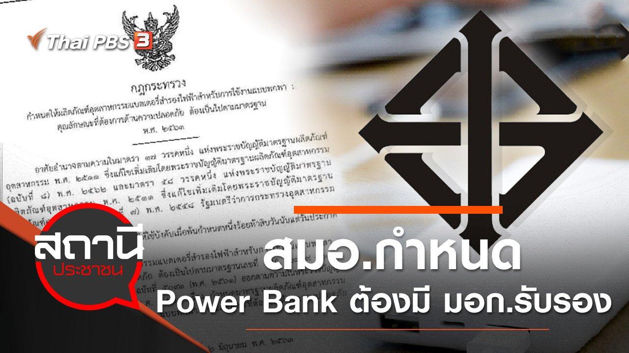สถานีประชาชน - สมอ.กำหนด Power Bank ต้องมี มอก.รับรอง