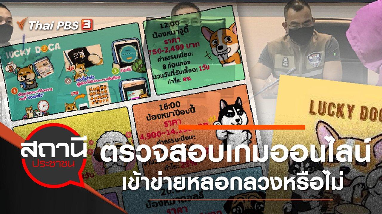 สถานีประชาชน - ร้องตรวจสอบเกมออนไลน์ Lucky Doca เข้าข่ายหลอกลวงหรือไม่ ?