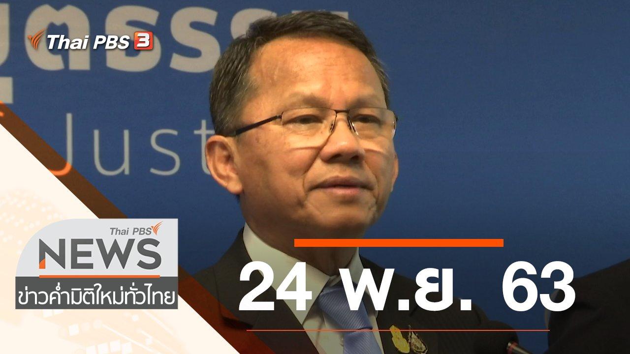ข่าวค่ำ มิติใหม่ทั่วไทย - ประเด็นข่าว (24 พ.ย. 63)