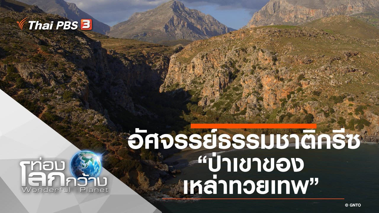 ท่องโลกกว้าง - อัศจรรย์ธรรมชาติกรีซ ตอน ป่าเขาของเหล่าทวยเทพ