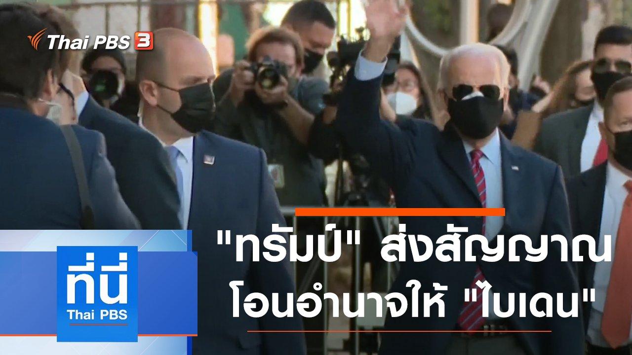 ที่นี่ Thai PBS - ประเด็นข่าว (24 พ.ย. 63)