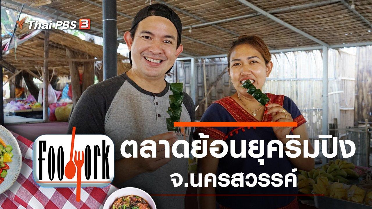 Foodwork - ตลาดย้อนยุคริมปิง จ.นครสวรรค์