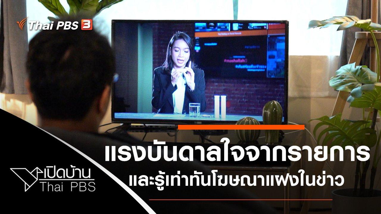 เปิดบ้าน Thai PBS - แรงบันดาลใจจากรายการ Come Home และรู้เท่าทันโฆษณาแฝงในรายการข่าว