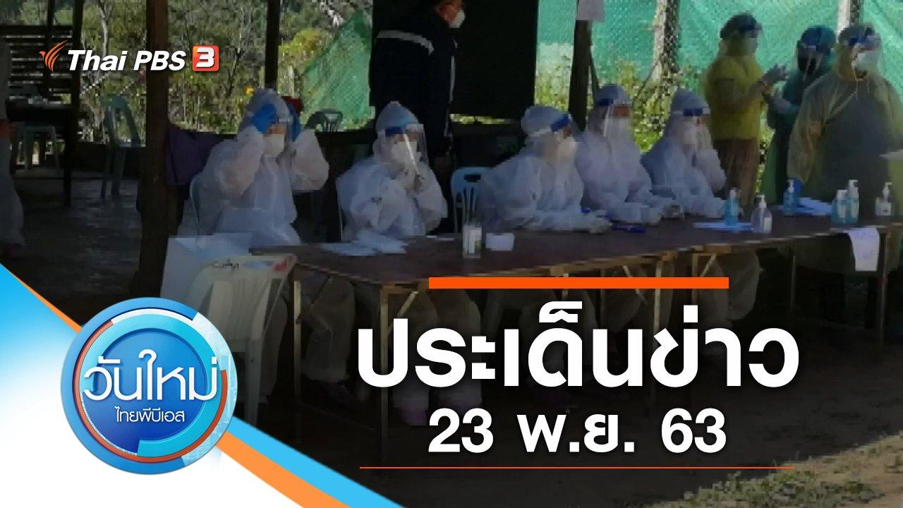 วันใหม่  ไทยพีบีเอส - ประเด็นข่าว (23 พ.ย. 63)