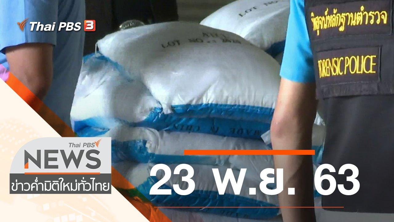 ข่าวค่ำ มิติใหม่ทั่วไทย - ประเด็นข่าว (23 พ.ย. 63)
