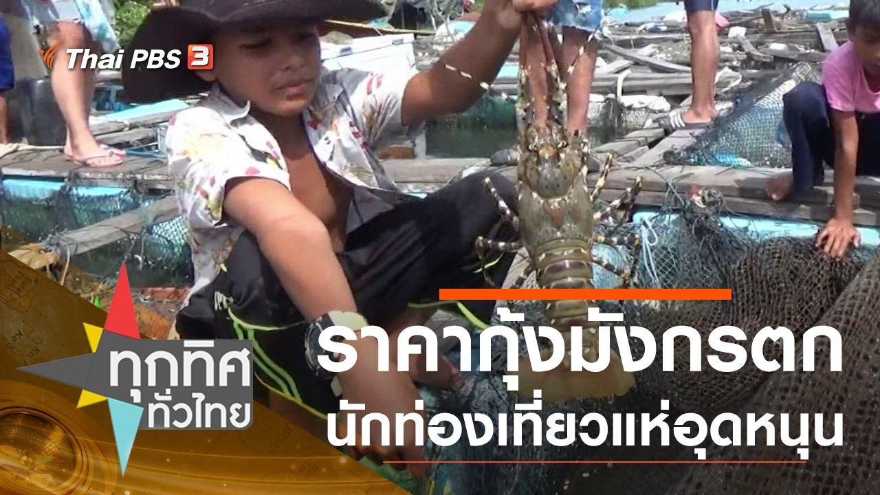 ทุกทิศทั่วไทย - ประเด็นข่าว (24 พ.ย. 63)