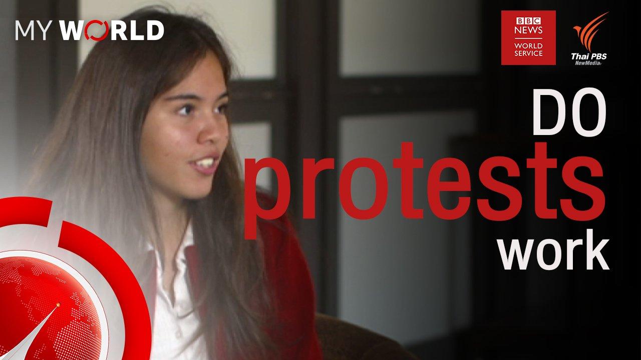My World มองโลกผ่านมุมมองเยาวชน - ตอนที่ 1-2 : Do protests work