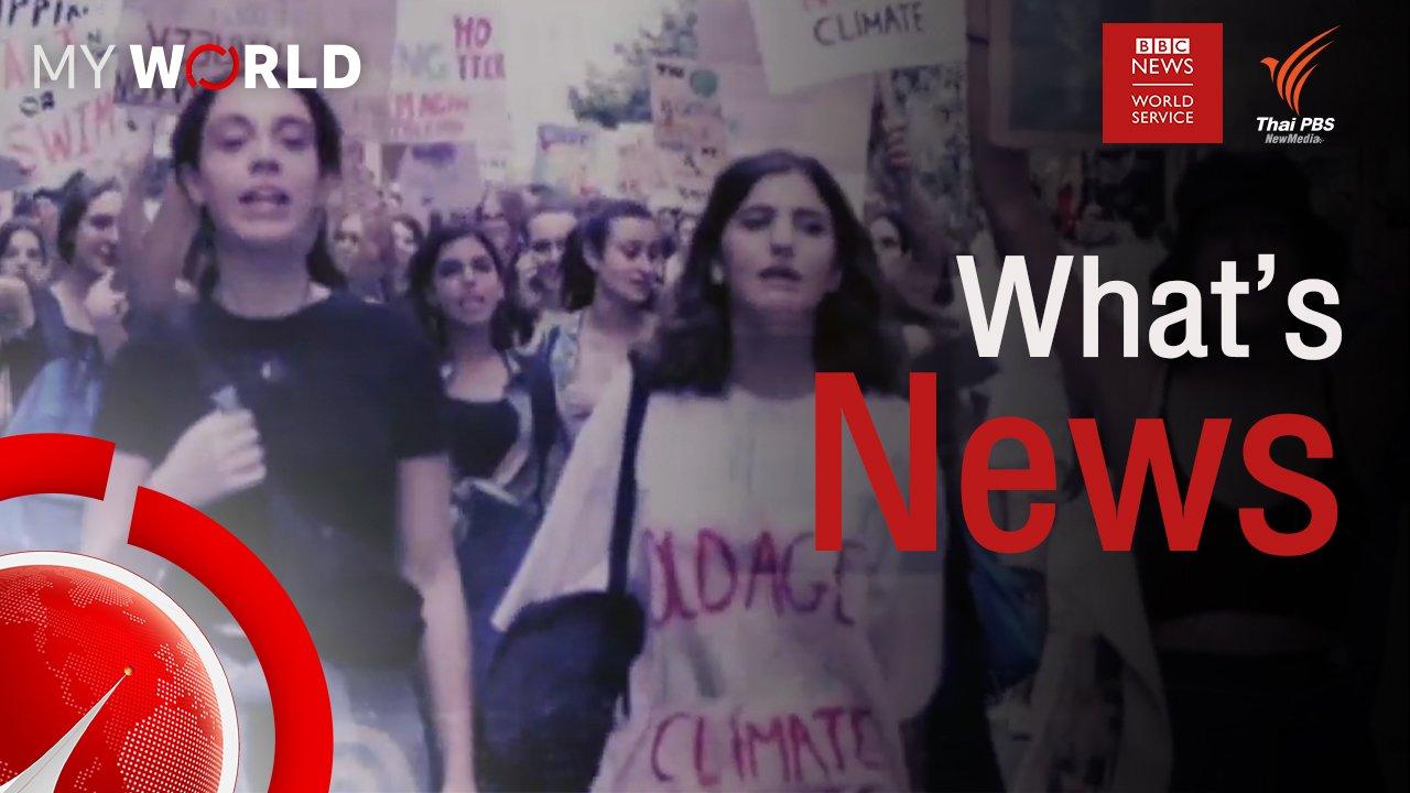 My World มองโลกผ่านมุมมองเยาวชน - ตอนที่ 1-6 : What is news