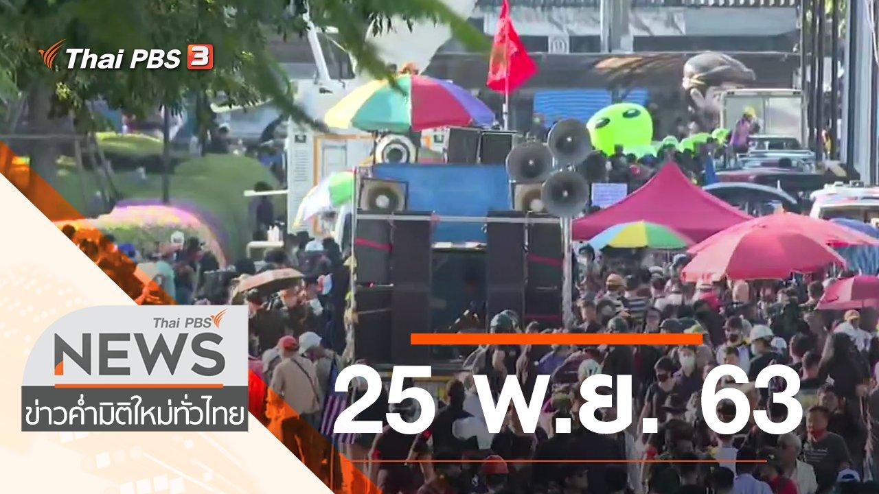 ข่าวค่ำ มิติใหม่ทั่วไทย - ประเด็นข่าว (25 พ.ย. 63)