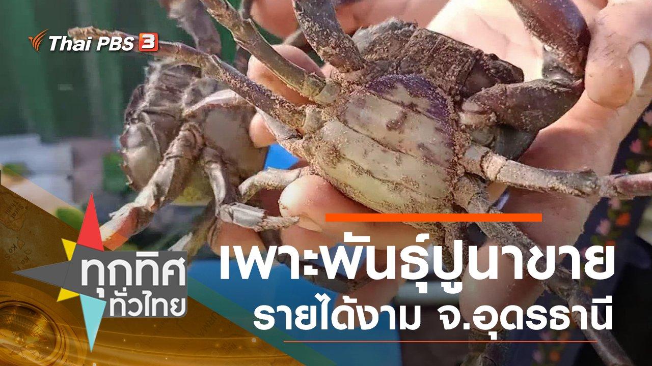 ทุกทิศทั่วไทย - ประเด็นข่าว (26 พ.ย. 63)