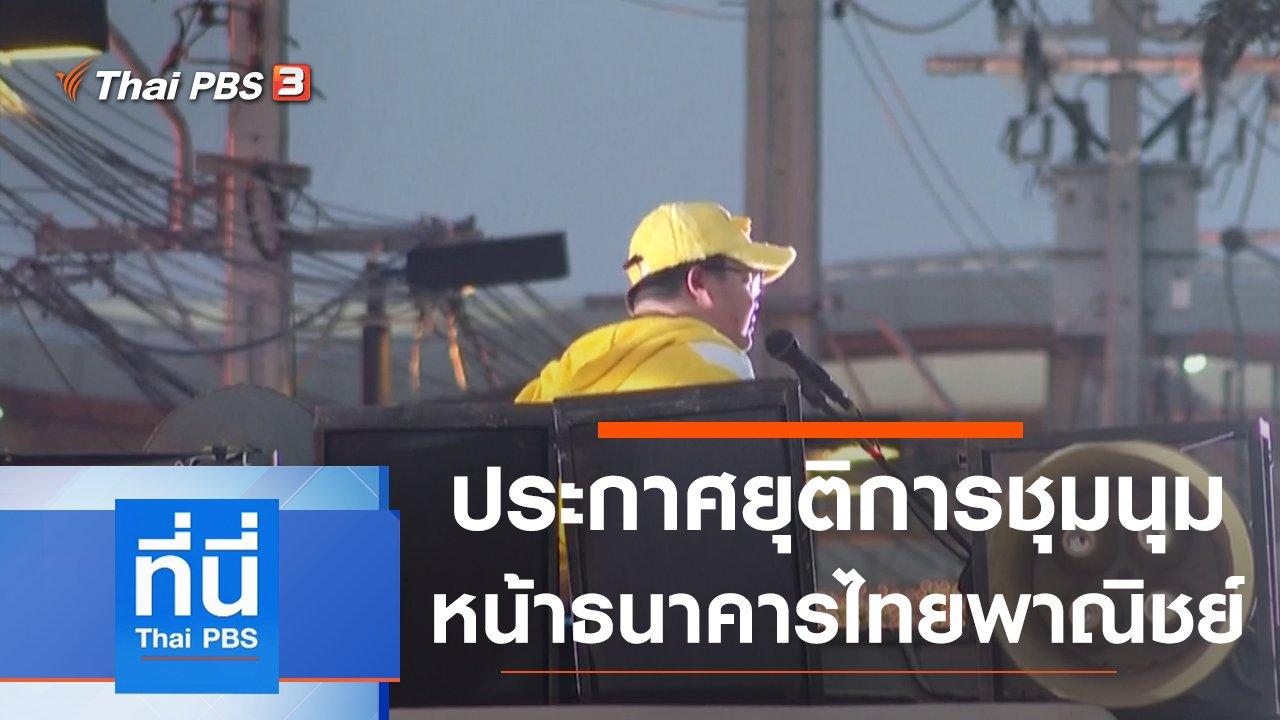 ที่นี่ Thai PBS - ประเด็นข่าว (25 พ.ย. 63)