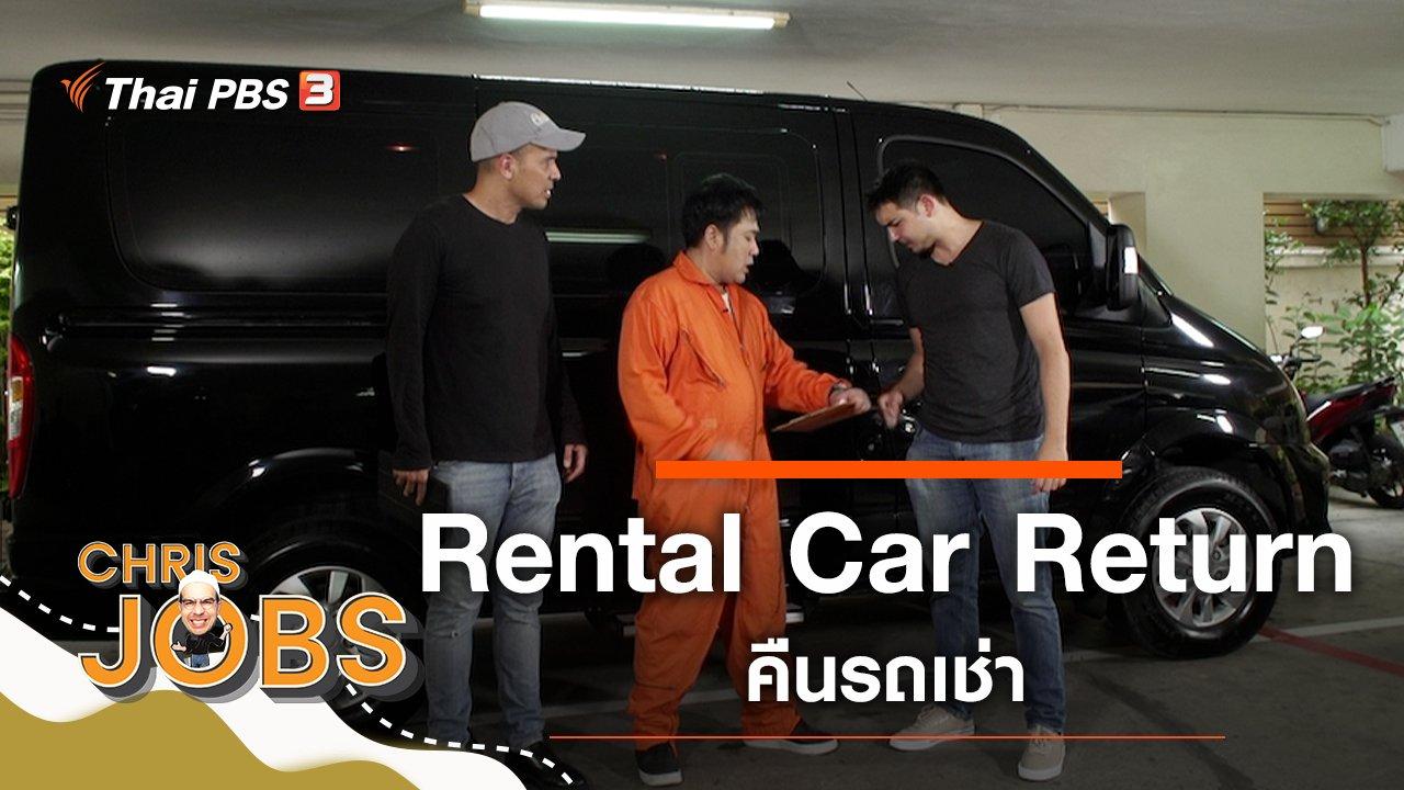 Chris Jobs - Rental Car Return