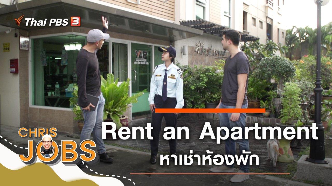 Chris Jobs - Rent an Apartment