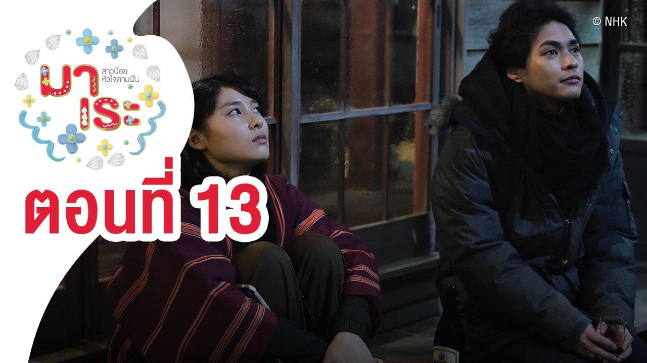 ซีรีส์ญี่ปุ่น มาเระ สาวน้อยหัวใจตามฝัน - ซีรีส์ญี่ปุ่น มาเระ สาวน้อยหัวใจตามฝัน : ตอนที่ 13