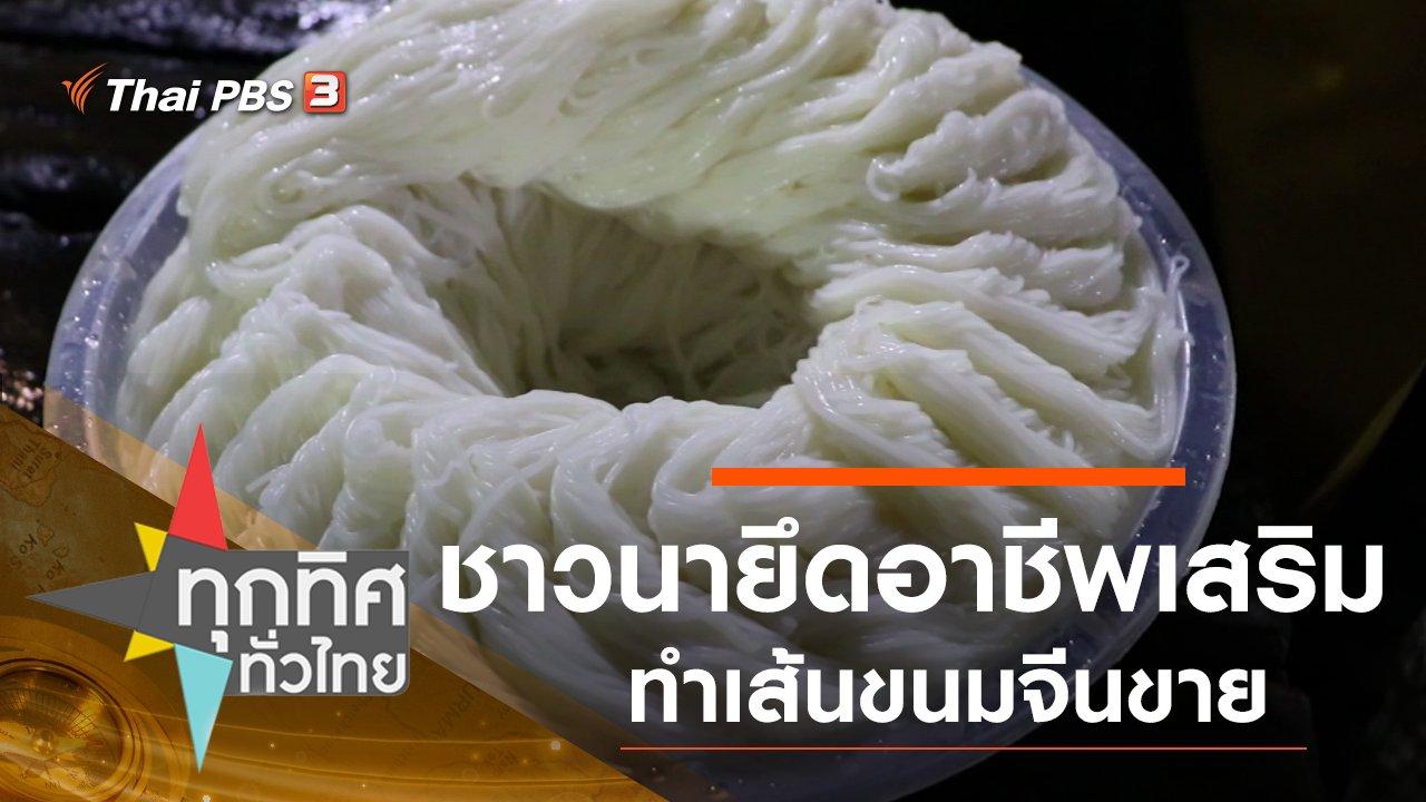 ทุกทิศทั่วไทย - ประเด็นข่าว (27 พ.ย. 63)