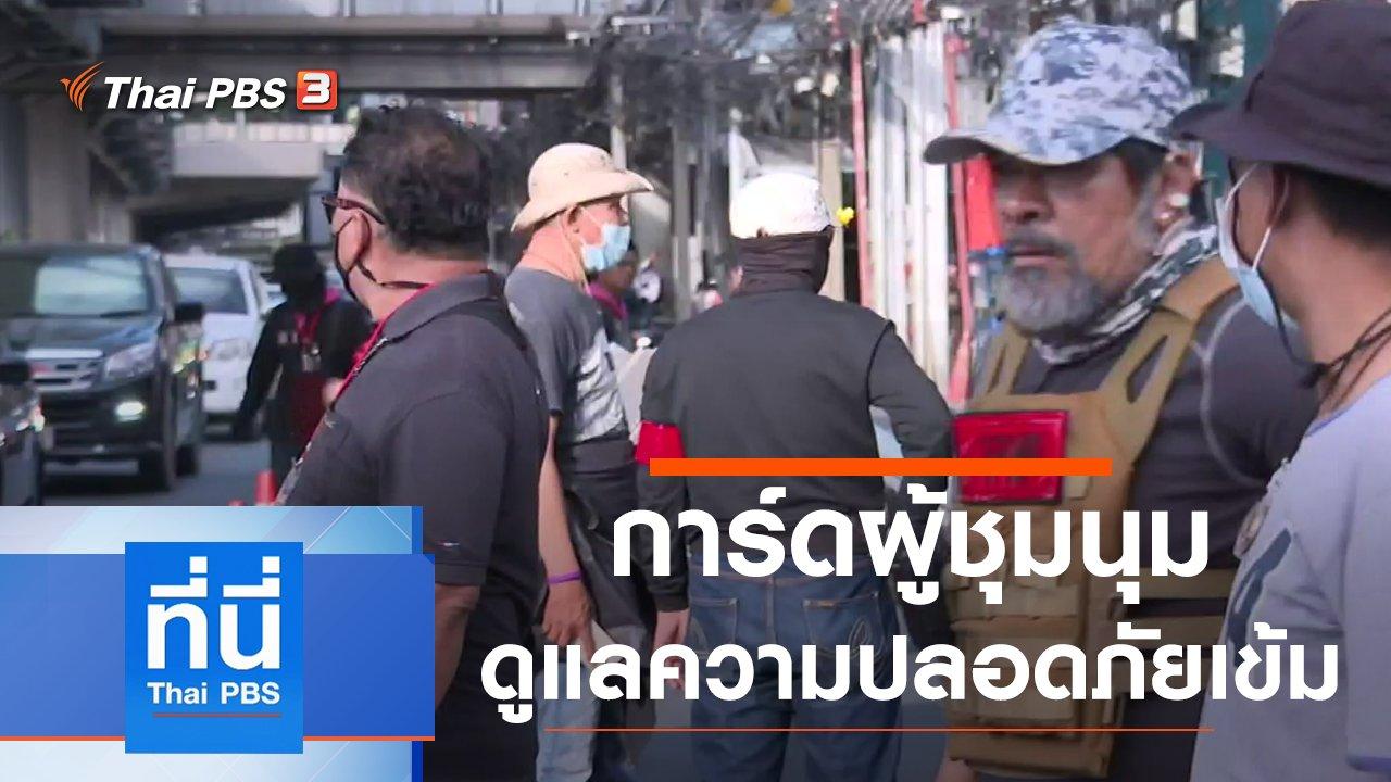 ที่นี่ Thai PBS - ประเด็นข่าว (27 พ.ย. 63)