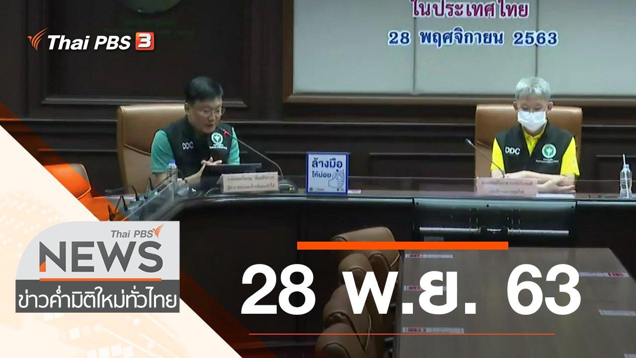 ข่าวค่ำ มิติใหม่ทั่วไทย - ประเด็นข่าว (28 พ.ย. 63)