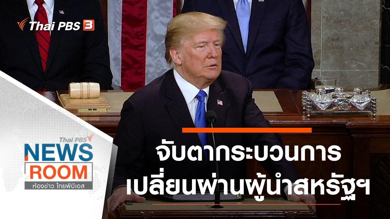 ห้องข่าว ไทยพีบีเอส NEWSROOM - ประเด็นข่าว (29 พ.ย. 63)