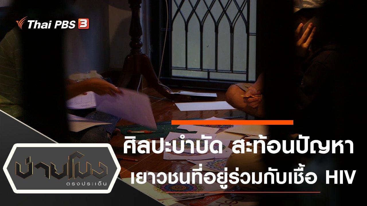 บ่ายโมง ตรงประเด็น - ประเด็นข่าว (30 พ.ย. 63)