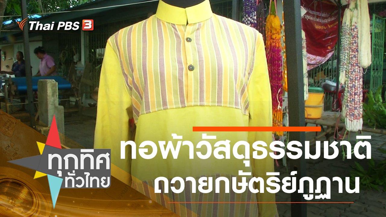 ทุกทิศทั่วไทย - ประเด็นข่าว (30 พ.ย. 63)