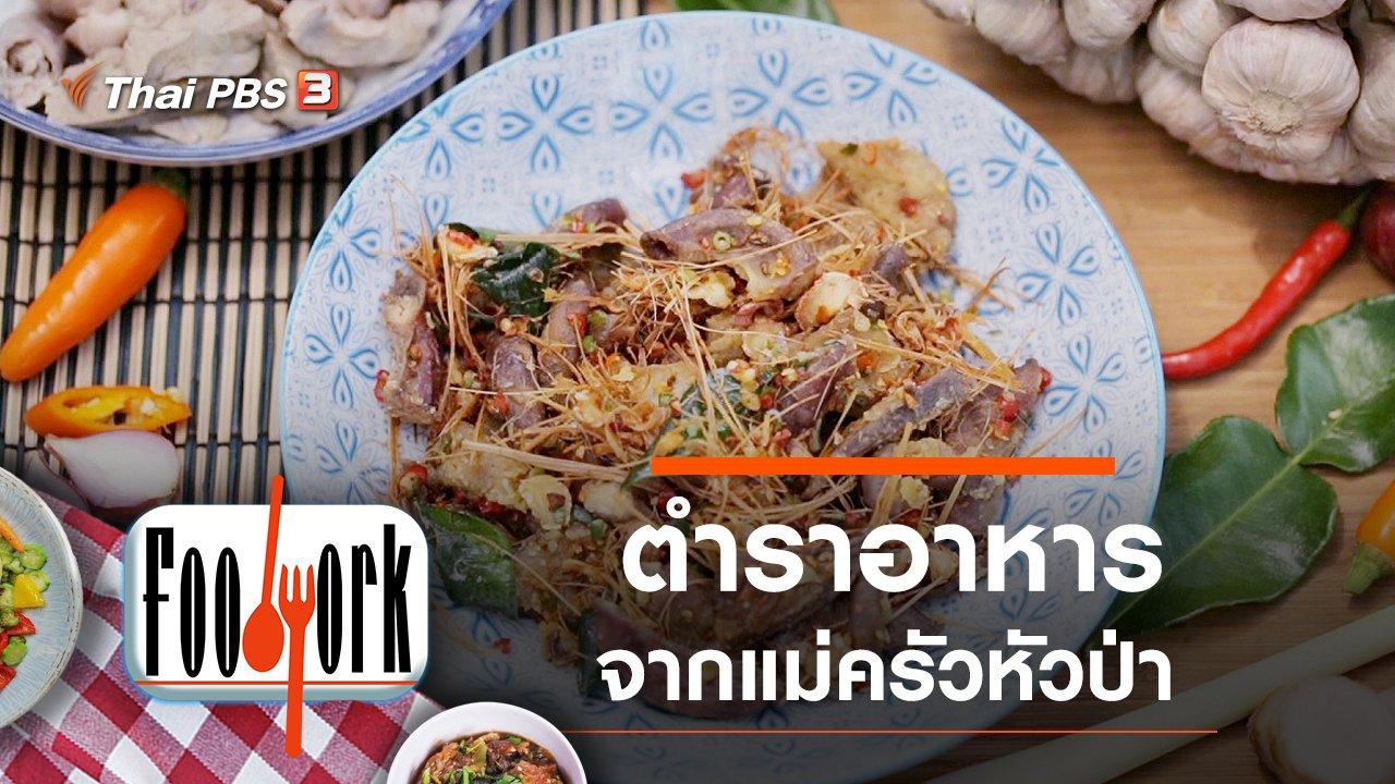 Foodwork - แม่ครัวหัวป่า