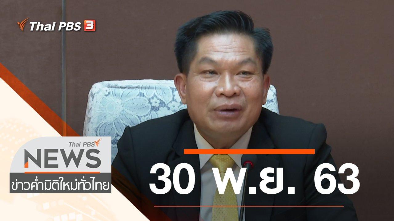ข่าวค่ำ มิติใหม่ทั่วไทย - ประเด็นข่าว (30 พ.ย. 63)