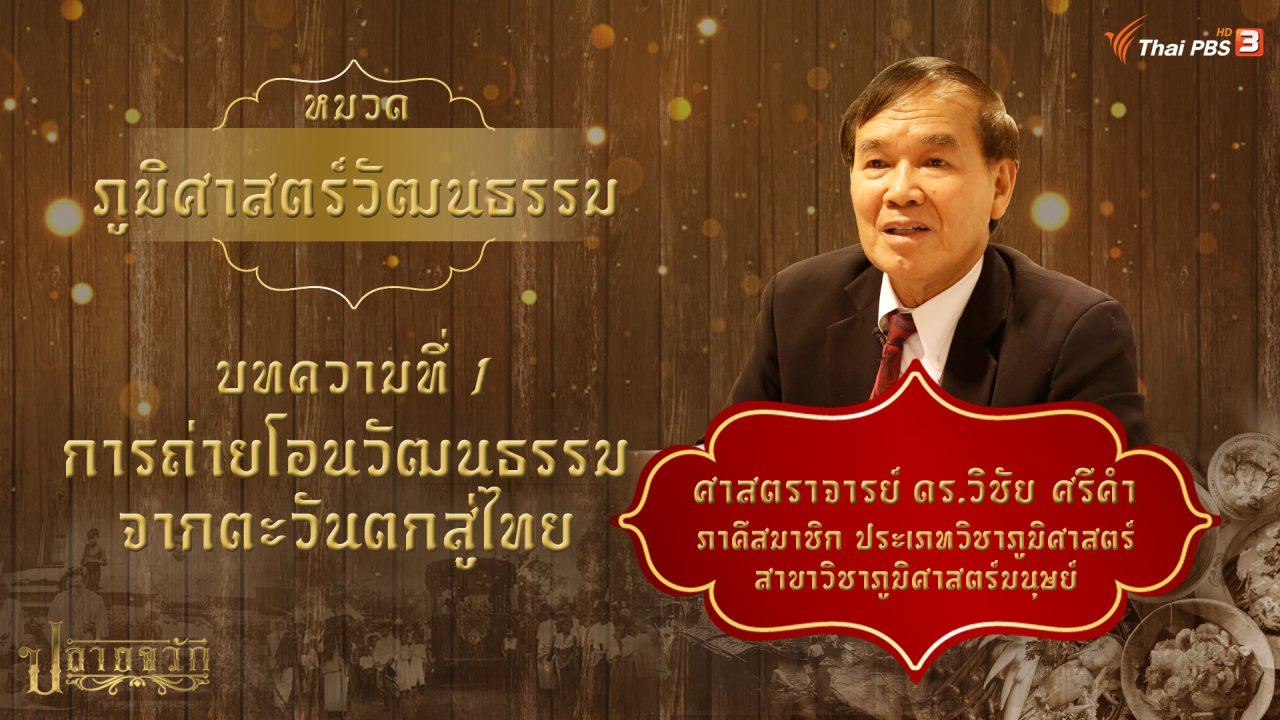 ละคร ปลายจวัก - การถ่ายโอนวัฒนธรรมจากตะวันตกสู่ไทย