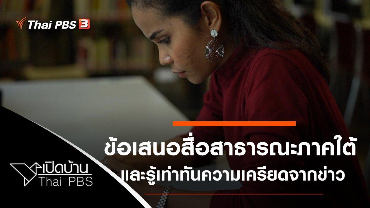 เปิดบ้าน Thai PBS - ข้อเสนอจากเพื่อนสื่อสาธารณะภาคใต้ และรู้เท่าทันความเครียดจากข่าวการเมือง