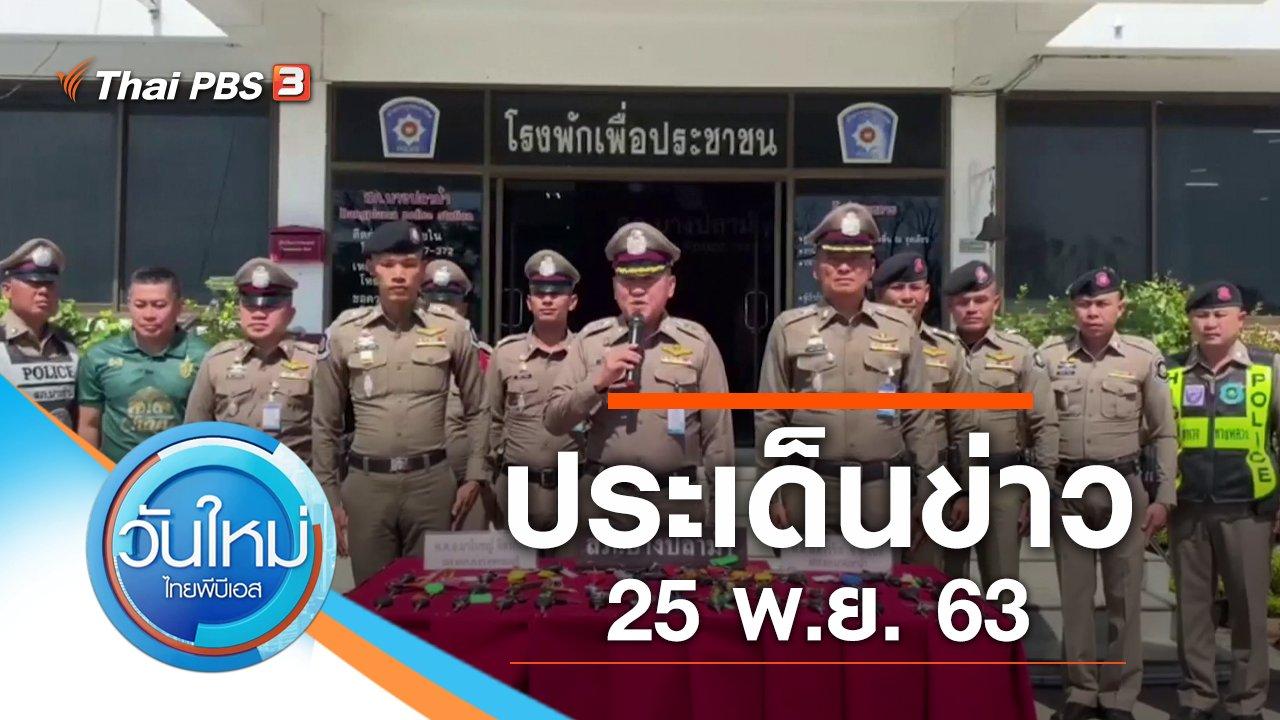 วันใหม่  ไทยพีบีเอส - ประเด็นข่าว (25 พ.ย. 63)